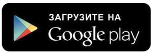 zagruzite-na-google-play