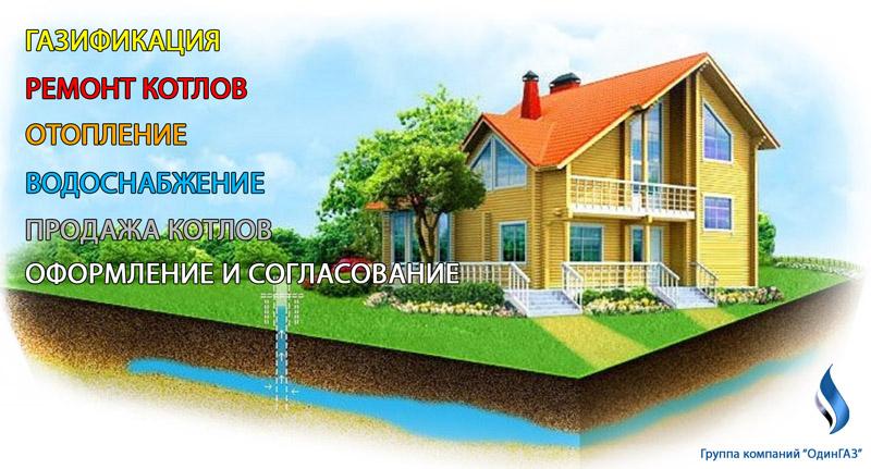 """ГК """"ОдинГАЗ"""" - газификация, строительство котельных, отопление"""