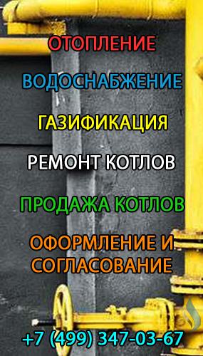 перечень документов на газификацию котельной