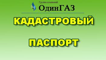Кадастровый паспорт в Одинцово (получение)