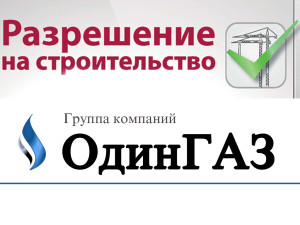Разрешение на строительство в Одинцово
