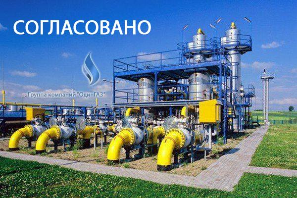 Согласование газа