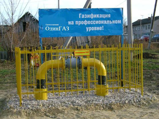 Подключение газа в СНТ