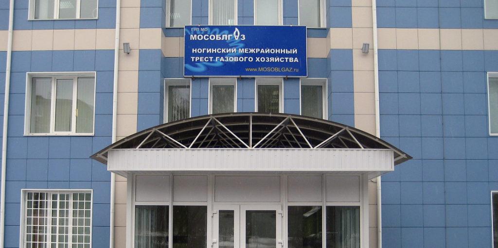 Адреса и телефоны филиалов Ногинскмежрайгаз, Мособлгаз