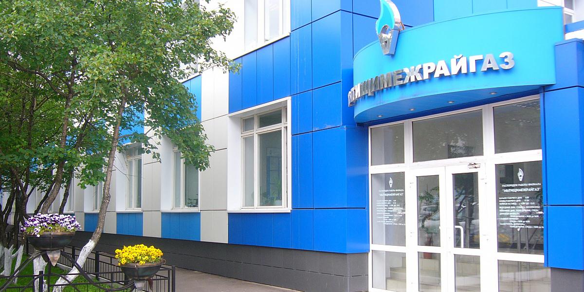Адреса и телефоны филиалов Мытищимежрайгаз, Мособлгаз