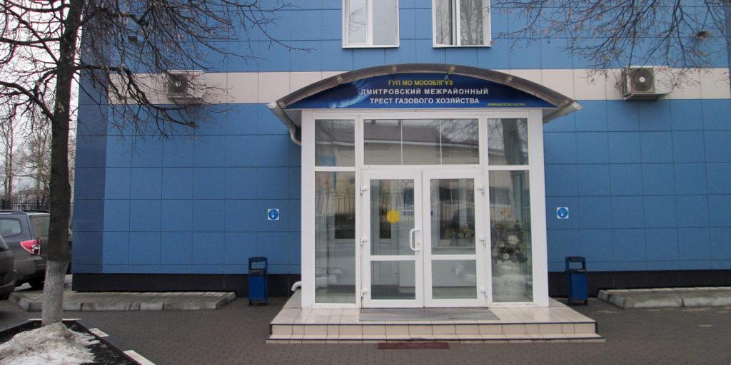 Дмитровмежрайгаз, Мособлгаз