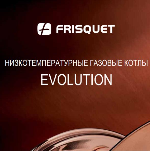 frisquet evolution
